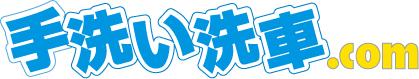 相模原市の手洗い洗車・格安ボディコーティング専門ショップ【手洗い洗車.com】